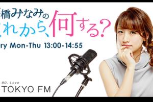 TOKYO FM「高橋みなみの これから、何する?」に生電話出演
