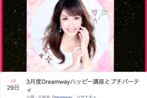 3月度Dreamwayハッピー講座とプチパーティ