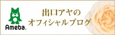 出口アヤのオフィシャルブログ