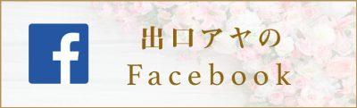 出口アヤのフェイスブック