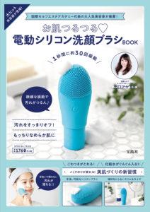 電動シリコン洗顔ブラシbook