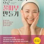 30秒セルフエステでオンナを磨く韓国版