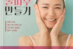 『30秒セルフエステでオンナを磨く』韓国版が出版
