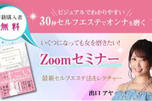 Zoomセミナー開催