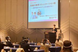 大津商工会議所様主催『お金と人を呼ぶ表情コミュニケーション術』の講演会