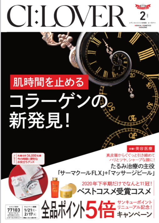 ドクターシーラボ会報誌シーラバー掲載