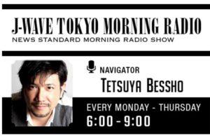 『J-WAVE TOKYO MORNING RADIO』の3月マンスリーゲスト出演